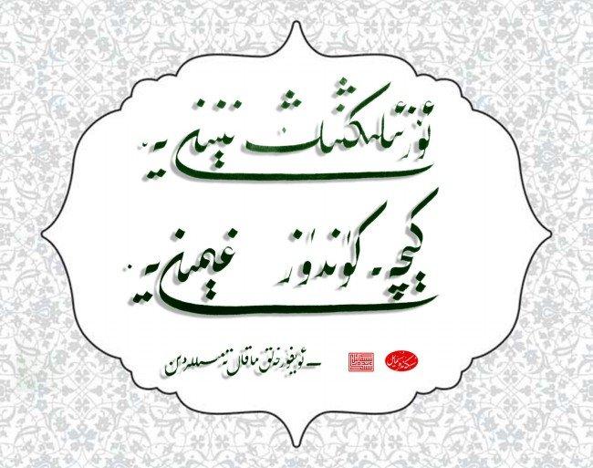 Türk Öğrenciler için Çağdaş Uygurca